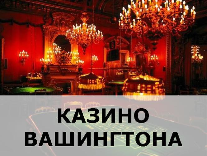Список американских казино казино оракул закрытие
