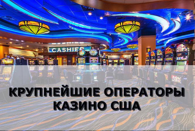 pervoe-kazino-v-ssha