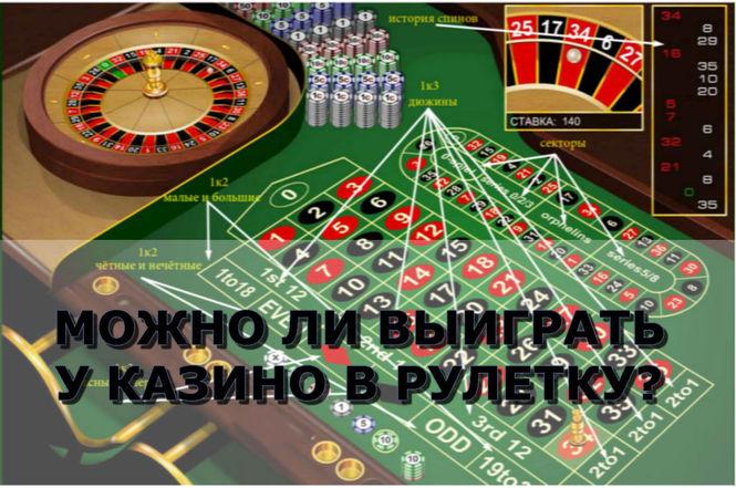 фото Новый как обыграть рулетку казино метод в